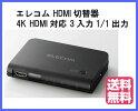 DH-SWP31BKテレビなどのHDMIポート不足を解消!4KHDMI対応ディスプレイ切替器HDMIケーブル付属ELECOMエレコム【送料込】