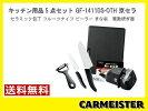 キッチン用品5点セットGF-1411DS-OTH【送料込