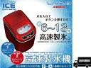 製氷マシン 家庭用 高速製氷機 ICE2200 氷メーカー ...