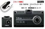【セット販売】セルスター前後2カメラドライブレコーダーCSD-790FHG+GDO-15直結配線DCコード
