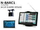 d-eight8インチバックカメラ付ワンセグポータブルナビゲーションN-8ARC1【送料込】