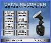 A.I.DADR201Fドライブレコーダー小型自動録画【送料込】
