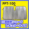 PPT-100三層断熱シェードレギュラーサイズメルテック【送料込】