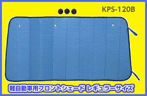 KPS-120B軽自動車用フロントシェードレギュラーサイズブルー【送料込】