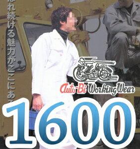 美しい白。オートバイ印長袖つなぎ 1600 S〜3L[ 山田辰 AUTO-B...