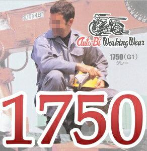 綿100%!オートバイ印長袖つなぎ 1750 S〜3L[ 山田辰 AUTO-BI...