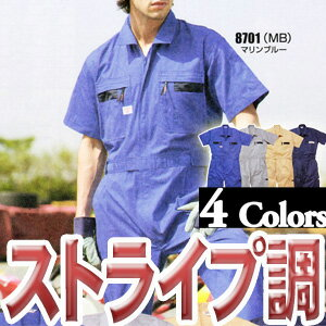 ストライプ調。オートバイ印半袖ツナギ #8701 S〜3L[山田辰・AUTO-BI・ツナ...