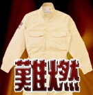 【送料無料!】ノーメックス難燃つなぎFR-2101S〜LL【半額以下!50%OFF!!】