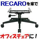 レカロシートをオフィスや家で。レカロシートオフィスチェア変換アダプターR001-STDvx-CL
