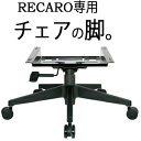 レカロシートをオフィスや家で。レカロシートオフィスチェア変換アダプターR001-STDvx-CL(北海道・東北・沖縄は日時指定不可)