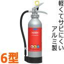 NDCエコアルミ消火器6型 PAN-6A日本ドライケミカル社製【リサイクル料込み】【バーゲン48%OFF!!】