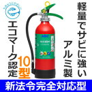 【送料無料】NDCエコアルミ消火器10型PAN-10A日本ドライケミカル社・2014年製【リサイクル料込み・設置標準使用期限2024年】【バーゲン31%OFF!!】
