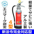 NDCエコアルミ消火器4型PAN-4A日本ドライケミカル社・2014年製【リサイクル料込み・設置標準使用期限2024年】【バーゲン41%OFF!!】