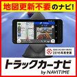 トラック カーナビ 365日ライセンス NAVITIME ナビタイム スマートフォンカーナビ ポータブル【Android端末・iPhone/iPad・タブレット対応】最新地図 VICS渋滞情報対応