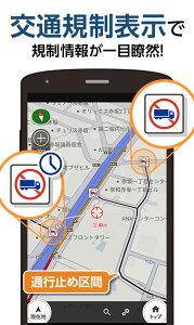 交通規制表示で規制情報が一目瞭然!