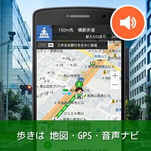 歩きのルートは、音声とGPS・地図でナビをします