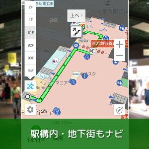迷いやすい駅構内や地下街もルート案内します