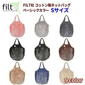 フランス/FILT社のネットバッグSサイズ/ベーシックカラー全9色