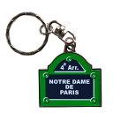パリのお土産パリの通り看板キーホルダー(ノートルダム大聖堂)【普通郵便、宅急便コンパクト、宅配便可】