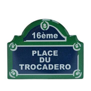 パリのお土産パリの通り看板マグネット(トロカデロ広場)【普通郵便、宅急便コンパクト、宅配便可】
