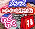 メンズ スタイルお任せお楽しみ3枚詰め合わせSET Mサイズ 【男性下着/ユニ/ビキニ/Tバック/Gスト/オリジナル/福袋】