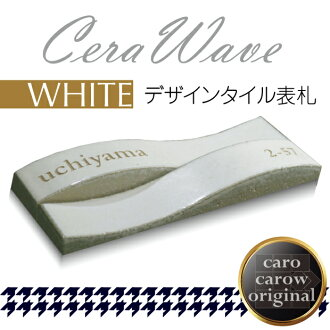 -10% Discount there, Rakuten popular nameplate design nameplate セラウェーブ white (for ひょうさつ sign shop, shop and tiles, detached and handmade family, white and 2 households)
