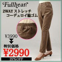 【FullHeart】暖かニット裏起毛スパッツ