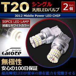 T20LEDホワイトバックランプシングルバルブ【CAROZE】