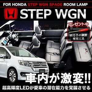 HONDA STEPWAGON/SPADA 明るい室内灯ホンダ ステップワゴン/スパーダ STEPWGN RK1 RK2 RK5 RK6 ...