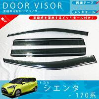 トヨタシエンタ170系ドアバイザーサイドバイザー/メッキモール付◆送料無料◆