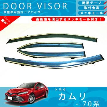 トヨタ カムリ 70 系 ドアバイザー サイドバイザー / 取付金具 ・ メッキモール 付 ◆ 送料無料 ◆