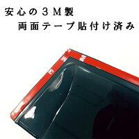トヨタプリウスZVW50系51系55系ドアバイザーサイドバイザー/取付金具付◆送料無料◆