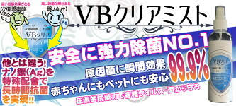 VBクリアミスト