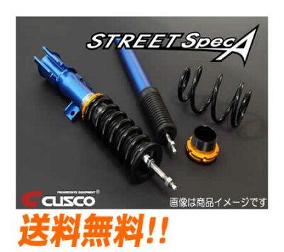 CUSCO(クスコ) STREET-SpecA (ストリート・スペックエー)車高調ステップワゴン RG1/3 送...