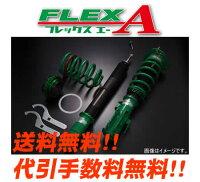 TEIN(テイン)車高調キットフレックスエーFLEXAノアZRR80WH26/01〜SI