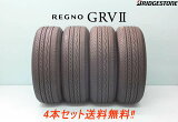 ☆ ブリヂストン レグノGRVII GRV2 205/60R16 92H 4本セット