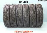 ☆☆ダンロップ SP LT21 小型トラック用タイヤ 205/85R16 117/115L 6本セット