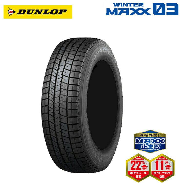 タイヤ・ホイール, スタッドレスタイヤ  22555R17 97Q 22555-17 4 DUNLOP WINTER MAXX 03
