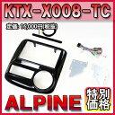 [メーカー取り寄せ]ALPINE(アルパイン)8型BIG X パーフェ...