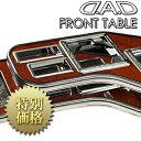 [メーカー取り寄せ]GARSON(ギャルソン)D.A.D FRONT TABLE /...