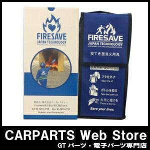 【投てき消化剤】[在庫有り 即納]投擲型消化用具 ファイレスキュー(FIRESCUE)投げる消火器!投げるだけで素早く消火!