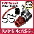 [送料無料][メーカー取り寄せ]ZERO1000(零1000)POWER CHAMBER TYPE-Kcar / パワーチャンバー TYPE-Kcar 品番:106-KD001