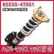 [送料無料][メーカー取り寄せ]HKS(エッチ・ケー・エス)HIPERMAX MAX IV GT ハイパーマックス マックスIV GT 86/BRZ 品番:80230-AT001