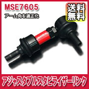 メーカー オートエグゼ Adjustable Stabilizer アジャスタブルスタビライザーリンク