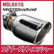 [メーカー取り寄せ]AutoExe (オートエグゼ)Exhaust Finisher / エグゾーストフィニッシャー 品番:MBL8A10
