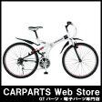 [送料無料]MIMUGO(ミムゴ)CHEVROLET WサスFD-MTB26 18S26インチ18段変速折り畳み自転車品番:No.73133