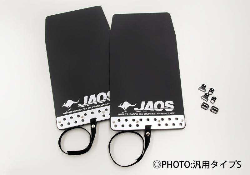 [メーカー取り寄せ]JAOS(ジャオス)マッドガードIII フロント+リアセット ブラックMR31S/41S ハスラー用品番:B622535F+B622535R