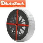 [日本向け正規品]Autosock(オートソック) かぶせるだけで簡単! 乗用車用布製タイヤすべり止め チェーン規制対応品 品番:645