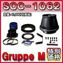 [メーカー取り寄せ]Gruppe M(グループM)SUPER CLEANER [CARBON DUCT] スーパークリーナー [カーボンダクト] 品番:SCC-1062 ※北海道・離島については送料別料金となります