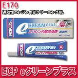 [メーカー取り寄せ]WAKO'S(ワコーズ)ECP eクリーンプラス 品番:E170【お一人様購入は2個まで】※複数回に渡り購入の場合2個を超える場合には超過分をキャンセルさせて頂きます。